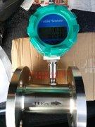 电池供电涡轮流量计/智能涡轮流量计